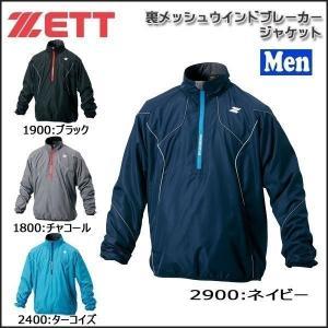 野球 ウインドブレーカー ジャケット トレーニングウェア 一般用 メンズ ゼット ZETT プロステイタス 裏メッシュ 立衿 ハーフジップ|move