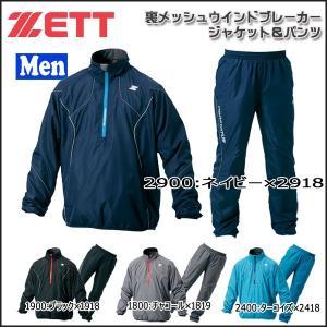 野球 上下セット ウインドブレーカー ジャケット&パンツ トレーニングウェア 一般用 メンズ ゼット ZETT プロステイタス 裏メッシュ|move