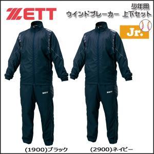 野球 ウインドブレーカー ジャケット パンツ 上下セット トレーニングウェア 少年用 ジュニア ゼット ZETT 裏起毛|move