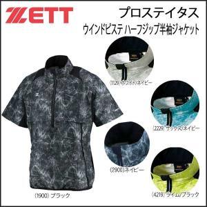 野球 ウェア ジャケット トレーニング 一般用 メンズ ゼット ZETT プロステイタス ウインドピステハーフジップ半袖ジャケット|move