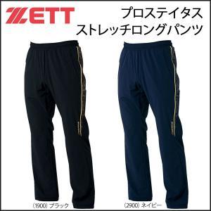 野球 ウェア パンツ トレーニング 一般用 メンズ ゼット ZETT プロステイタス Class-S ストレッチロングパンツ|move