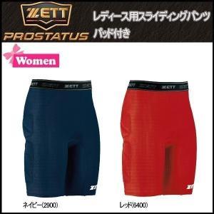 ゼット 野球 ZETT PROSTATUS プロステイタス レディース用 スライディングパンツ スト...