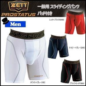 ゼット 野球 ZETT PROSTATUS プロステイタス 一般用 スライディングパンツ スパッツ ...