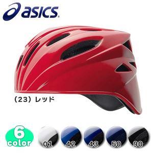 SALE 野球 asics アシックス GOLDSTAGE ゴールドステージ 一般・少年 ソフトボール用 キャッチャーズヘルメット|move