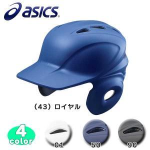SALE 野球 asics【アシックス】 GOLDSTAGE【ゴールドステージ】 一般硬式用 バッティングヘルメット 両耳付 つや消し -高校SALE 野球対応- move