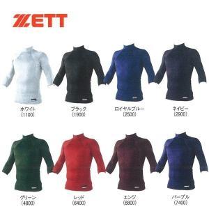 野球 ZETT ゼット 一般用アンダーシャツ プロステイタス フィジカルコントロールウェア ハイネック 七分袖|move