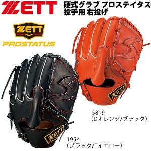 野球 グラブ グローブ ピッチャー 投手用 一般硬式用 ゼット ZETT プロステイタス サイズ5 右投げ用 slng|move
