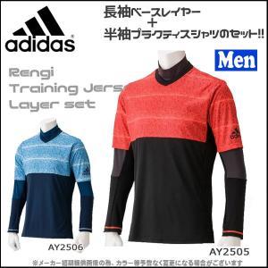 サッカーウェア 半袖プラクティスシャツ 長袖インナー セット アディダス adidas Rengi トレーニングジャージ ベースレイヤー|move