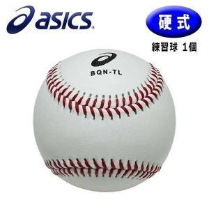 野球 ボール 硬式 練習球 asics baseball アシックスベースボール ライトショー 夕暮時に蛍光に光る 硬式練習ボール 1個|move