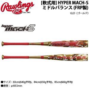 野球 バット 一般軟式用 FRPカーボン+PU ローリングス Rawlings ハイパーマッハ-S HYPERMACH-S ミドル ゴールド 83cm 84cm 85cm|move