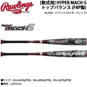 野球 バット 一般軟式用 FRPカーボン+PU ローリングス Rawlings ハイパーマッハ-S HYPERMACH-S トップ ブラックカモ/ダークレッド 83cm 84cm 85cm|move