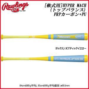 野球 バット 一般軟式用 FRPカーボン+PU ローリングス Rawlings ハイパーマッハ- HYPERMACH ミドルバランス サックス/オプティックイエロー 83cm 84cm 新球対応|move