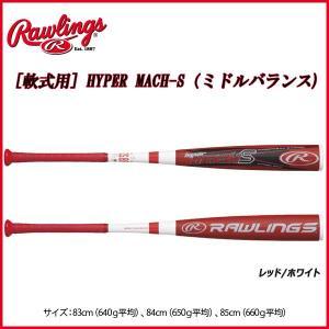 野球 バット 一般軟式用 FRPカーボン+PU ローリングス Rawlings ハイパーマッハ-S HYPERMACH-S レッド/ホワイト 83cm 84cm 85cm 新球対応|move