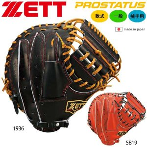 野球 軟式グローブ キャッチャーミット 一般用 グラブ ゼット ZETT プロステイタス 捕手 右投げ用 やや大きめ深め設計 新球対応 slng|move
