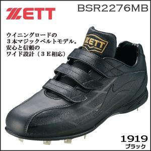 野球 スパイク 埋め込み金具 一般用 ゼット ZETT ウイニングロード ベルクロ 3本マジックテープ ブラック ワイド設計 3E move