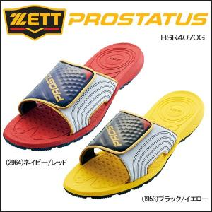 野球 サンダル 一般用 ゼット ZETT プロステイタス|move