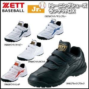 野球 トレーニングシューズ ジュニア ゼット ZETT ランゲットDX|move
