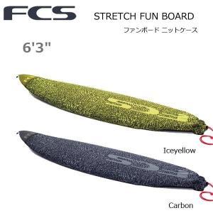 FCS エフシーエス STRETCH FUN BOARD 6'3 サーフボード ファンボード ニットケース|move