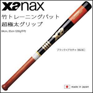 野球 バット トレーニングバット ザナックス xanax 超極太グリップ 竹バット 硬式 軟式 ティー トス打撃可 83cm 84cm 1200g平均|move