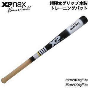 野球 バット トレーニングバット ザナックス xanax 超極太グリップ 木製 硬式 軟式 ティー トス打撃可 84cm 85cm ブラック/ホワイト|move