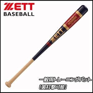 野球 トレーニングバット 木製 一般用 硬式 軟式 ゼット ZETT 実打撃可能 84cm1000g平均 ナチュラル/ネイビー|move