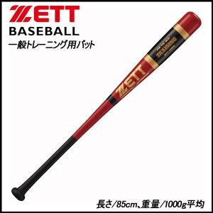 野球 トレーニングバット 木製 一般用 硬式 軟式 ゼット ZETT 実打撃可能 85cm1000g平均 ブラック/レッド|move