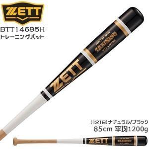 野球 トレーニングバット 硬式 木製 ゼット ZETT トレーニング 実打可能 85cm1200g平均 ナチュラル/ブラック|move