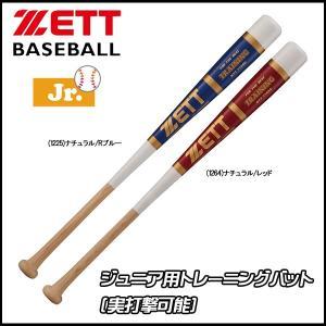 野球 トレーニングバット 木製 ジュニア用 少年用 硬式 軟式 ゼット ZETT 実打撃可能 80cm800g平均|move