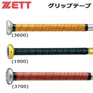 野球 ZETT ゼット ノンスリップグリップテープ バット用|move