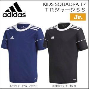 子供用 サッカー プラシャツ アディダス adidas キッズ ジュニア SQUADRA17 トレーニング 半袖プラクティスシャツ|move