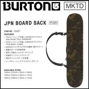BURTON(バートン) JPN BOARD SACK ボードケース  ≪BURTON_bag≫|move