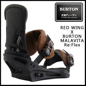 スノーボード バインディング ビンディング BIN 17-18 BURTON バートン RED WING X BURTON MALAVITA Re:Flex|move
