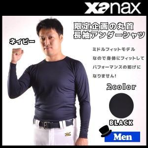 野球 アンダーシャツ 一般用 長袖 ザナックス xanax ミドルフィット ぴゆったり 丸首 ローネック toku-ad|move