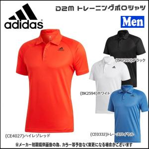メンズ スポーツウェア アディダス adidas D2M トレーニングポロシャツ|move