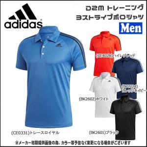 メンズ スポーツウェア アディダス adidas D2M トレーニング3ストライプポロシャツ|move