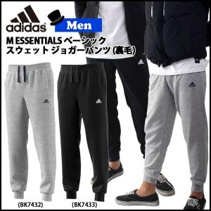 メンズ スポーツカジュアル アディダス adidas ESSENTIALS ベーシック スウェット ジョガーパンツ|move
