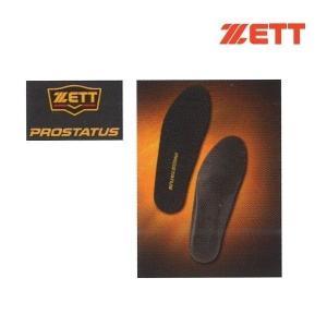 野球 ZETT ゼット NEOSTATUS ネオステイタス カップインソール|move