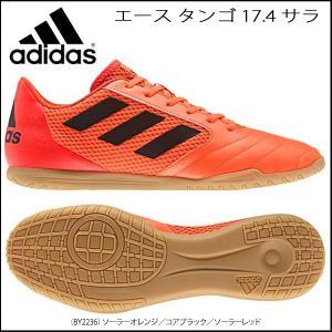 サッカー フットサルシューズ インドア アディダス adidas エース タンゴ 17.4 サラ 屋内用 move
