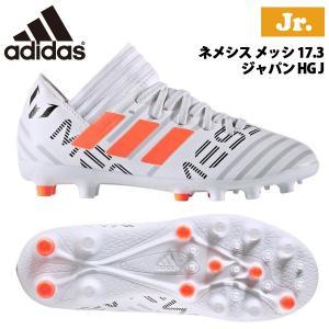 ジュニア サッカースパイク アディダス adidas ネメシス メッシ 17.3-ジャパン HG J 子供用|move