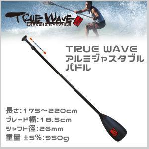 アルミアジャスタブルパドル トゥルーウェイブ スタンドアップ パドル TRUE WAVE|move