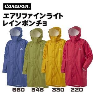 Caravan エアリファインライト・レインポンチョ(キャラバン)(Caravan_2015SS)(P)|move