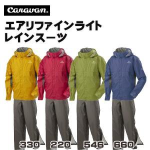 Caravan エアリファインライト・レインスーツ(キャラバン)(Caravan_2015SS)(P)|move