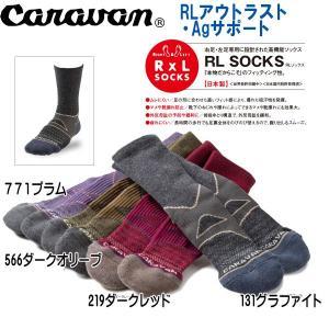 Caravan キャラバン RLアウトラスト Agサポート キャラバン P アウトドア 靴下 ソックス|move