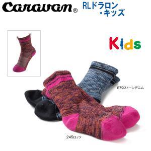 Caravan キャラバン RLドラロン キッズ キャラバン P アウトドア 靴下 ソックス|move
