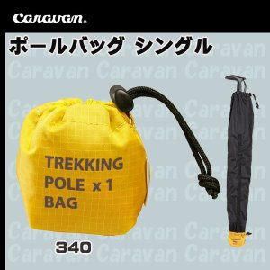 Caravan ポールバッグ シングル キャラバン|move