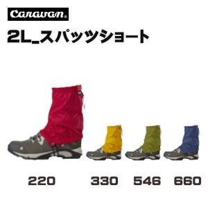 Caravan 2L_スパッツショート キャラバン|move