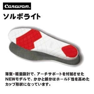 Caravan ソルボライト(キャラバン) メール便配送