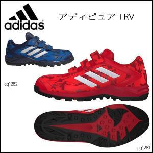 野球 トレーニングシューズ 一般用 アディダス adidas アディピュア TRV|move