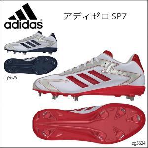 野球 スパイク ウレタンソール 埋め込み金具 一般用 アディダス adidas アディゼロ SP7|move