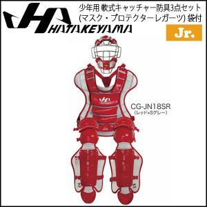 野球 防具 軟式用 ジュニア 少年用 ハタケヤマ HATAKEYAMA 軟式キャッチャー防具3点セット(マスク・プロテクターレガーツ) 袋付|move